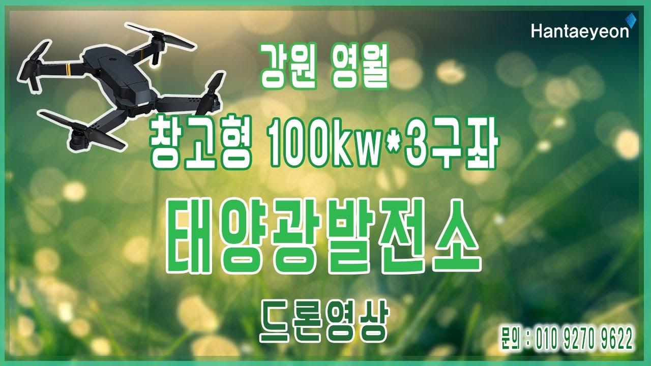 강원 영월 100kw 3구좌…