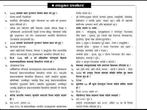 (Gk published on gorkhapatra (2075-05-13) - Duration: 16 minutes.)