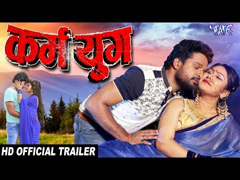 Bhojpuri Movie Karm Yug HD Trailer And Download