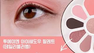 video thumbnail Eyeshadow palette (Daily blossom) youtube