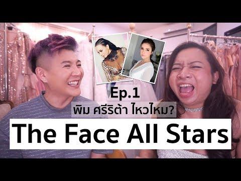 The Face Thailand Season 4 All Stars | Recap Ep.1 | พิม ศรีริต้าไหวไหม? | Bryan Tan (видео)
