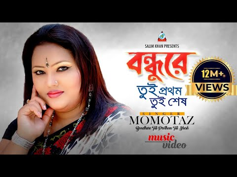 Video Bondhure Tui Prothom Tui Shesh - Momotaz Music Video - Bondhu download in MP3, 3GP, MP4, WEBM, AVI, FLV January 2017