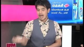 EFM ON TV 17 October 2013 - Thai TV Show
