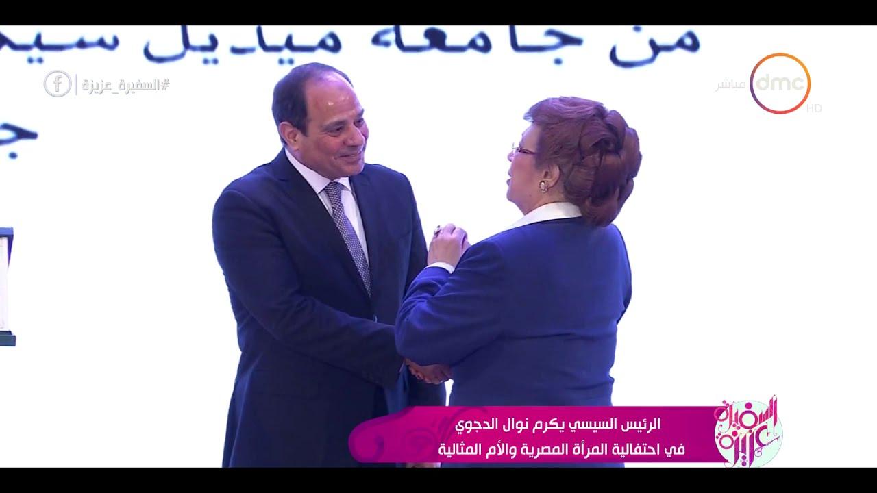 السفيرة عزيزة - الرئيس السيسي يكرم نوال الدجوي في احتفالية المرأة المصرية والأم المثالية