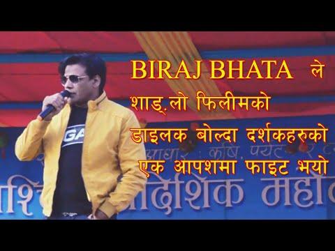 BIRAJ BHATTA ले शाड् लो फिलीमको डाइलक बोल्दा दर्शकहरुको एक आपशमा फाइट भयो