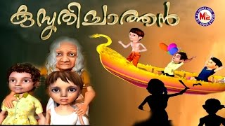 Video കുസൃതിച്ചാത്തന് | KUSRUTHICHATHAN | Full Length Animation Movie | Malayalam MP3, 3GP, MP4, WEBM, AVI, FLV Juli 2018