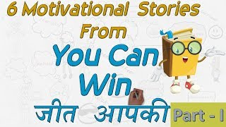 You Can Win, Jeet Apki By Shiv Khera -Animated Lessons Part I (Hindi)
