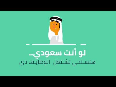 لو أنت سعودي.. هتستحي تشتغل الوظايف دي