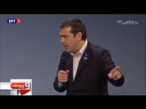 Παρίσι-Αλέξης Τσίπρας: Βρισκόμαστε ενώπιον ενός ιστορικού deja vu | 11/11/18 | ΕΡΤ