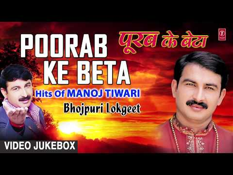 पूरब के बेटा - POORAB KE BETA | BHOJPURI LOKGEET VIDEO SONGS JUKEBOX | SINGER - MANOJ TIWARI  |