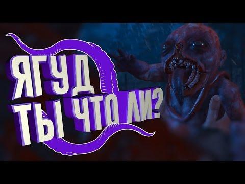 Приключения в Ведьмак 3. Ягуд ты ли это?
