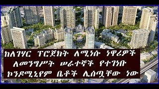 The latest Amharic News May  28, 2019