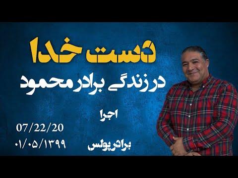 دست خدا در زندگی برادر محمود