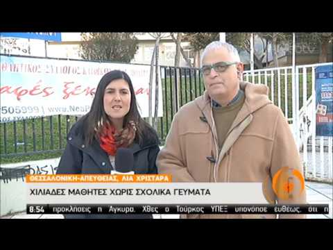 Θεσσαλονίκη – Χιλιάδες μαθητές χωρίς σχολικά γεύματα | 24/01/2020 | ΕΡΤ