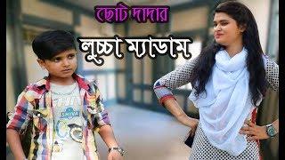 Download Video Soto Dadar Luccha Madam   New Bangla Funny Video   ছোট দাদার লুচ্চা ম্যাডাম । FK Music Comedy Video MP3 3GP MP4