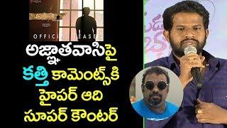 Video Hyper Aadi Counters on Kathi Mahesh #Agnathavasi Teaser Review | Pawan Kalyan | YOYO Cine Talkies MP3, 3GP, MP4, WEBM, AVI, FLV Januari 2018