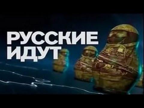 Документальный проект. Русские идут!