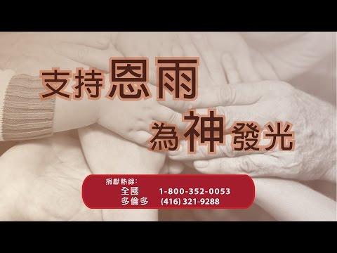電台見證  生命承傳事工分享籌款特輯 (11/13/2016 多倫多播放)
