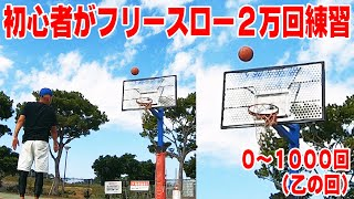 【0~1000回】バスケ素人がフリースロー2万回練習したらどれくらい上手くなる?【乙の回】