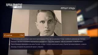 Україна щодня. Історія – 4 липня