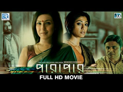 PARAPAAR | পারাপার | Bengali Movie 2017 | Rituparna, Paoli Dam | Popular Bangla Film | Full Movie