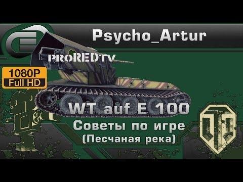 Waffenträger auf E 100 Советы по игре (Песчаная река)