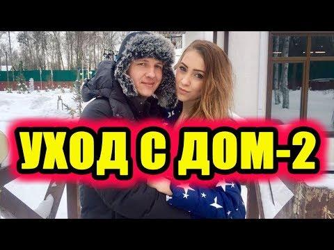 Дом 2 новости 23 марта 2018 (23.03.2018) Раньше эфира - DomaVideo.Ru