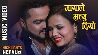 Mayale Mrityu Diyo - Shantishree Pariyar & Balaram BC