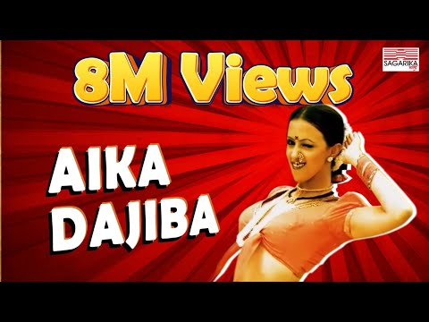Video Aika Dajiba / Vaishali Samant / Sagarika Music download in MP3, 3GP, MP4, WEBM, AVI, FLV January 2017