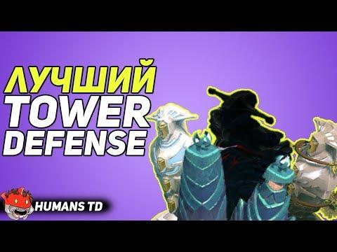 ЛУЧШИЙ TOWER DEFENSE DOTA 2 - HUMANS TD