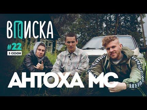 Антоха МС в новом выпуске шоу «Вписка»