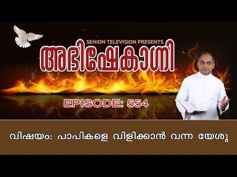 Abhishekagni I Episode 554