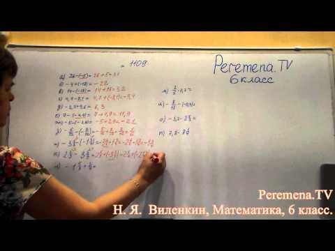 ГДЗ по Математике за 6 класс: Виленкин Н.Я