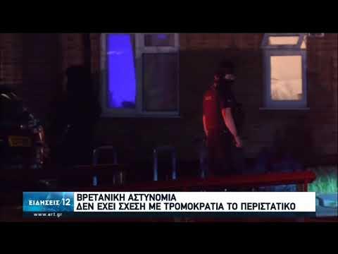 Βρετανία: Τρομοκρατικό χτύπημα η επίθεση με μαχαίρι στο Ρέντινγκ-Τρεις νεκροί | 21/06/2020 |ΕΡΤ