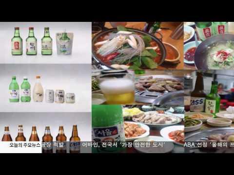 한국문화 향연 '코리아 인 뉴욕'  9.29.16 KBS America News