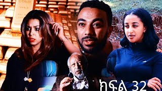 የተቀበረዉ ምዕራፍ 2 ክፍል 32/Yetekeberew season 2 EP 32