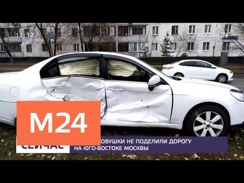 Авария с участием двух легковушек произошла на юго-востоке Москвы - Москва 24