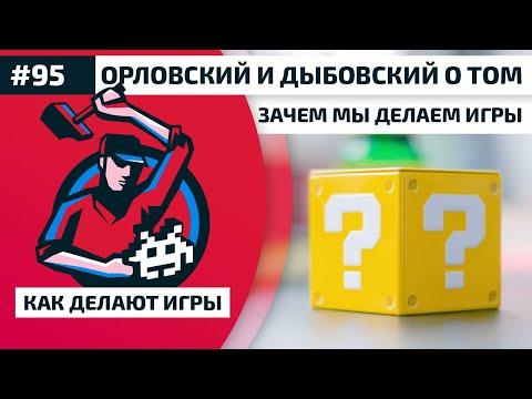 Как Делают Игры 95. Сергей Орловский и Николай Дыбовский о том, зачем мы делаем игры