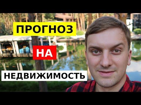 , title : 'Недвижимость 2017. Тренды и тенденции. Прогноз на 2018-2019 годы'