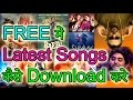How to Download Latest Songs for free in MP3 ? in Hindi