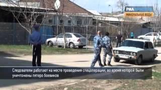 Очевидцы о спецоперации по уничтожению боевиков
