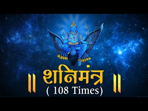 SHANI MANTRA by Suresh Wadkar | 108 times with Meaning | शनि मंत्र