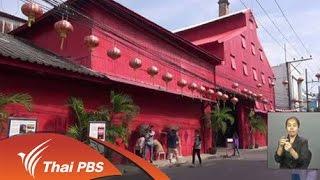 เปิดบ้าน Thai PBS - เล่าเรื่องแดนใต้ในรายการทุกทิศทั่วไทย