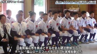 福山ローズファイターズ、初戦を前に必勝祈願(動画あり)