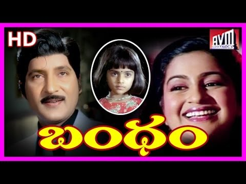 Video Bandham - Telugu Full Length Movie - Sobhan Babu ,Radhika (HD) download in MP3, 3GP, MP4, WEBM, AVI, FLV January 2017