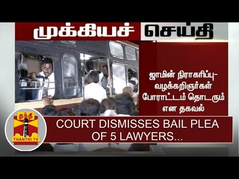 Breaking-News--Principal-Sessions-Court-dismisses-Bail-Plea-of-5-Lawyers-Thanthi-TV