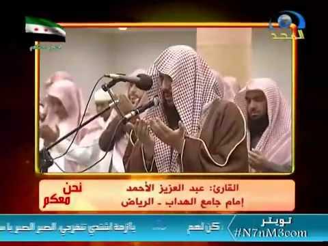 Du3a Al-Qunut door Shaykh Dr.Abdul'Aziz Al-Ahmad