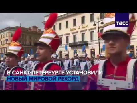 """""""ТАСС"""".  Мировой рекорд российских барабанщиков"""