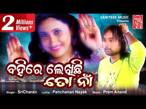 Video Bahire Lekhichhi To Naa.. HD || Odia Romantic || Sricharan || Arun Mantri || Sabitree Music download in MP3, 3GP, MP4, WEBM, AVI, FLV January 2017