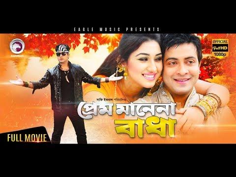 Bangla Movie | Prem Mane Na Badha | Shakib Khan, Apu Biswas, Humayun Faridi | Eagle Movies(OFFICIAL)